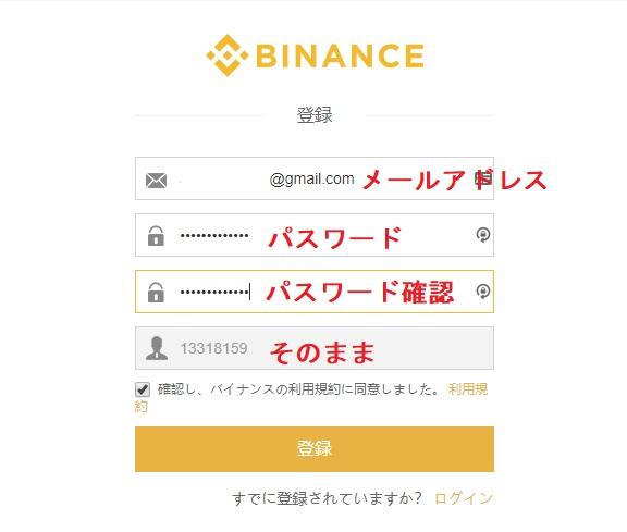 Binance(バイナンス)への登録2