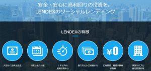 ソーシャルレンディング|LENDEX(レンデックス)