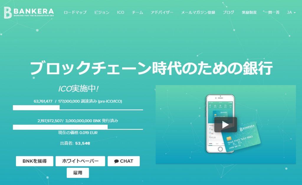 Bankera (バンクエラ)仮想通貨