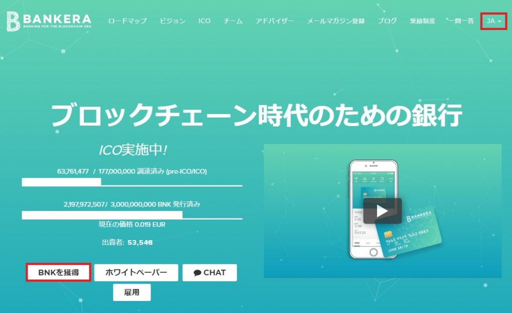 Bankera (バンクエラ)のTOP画面