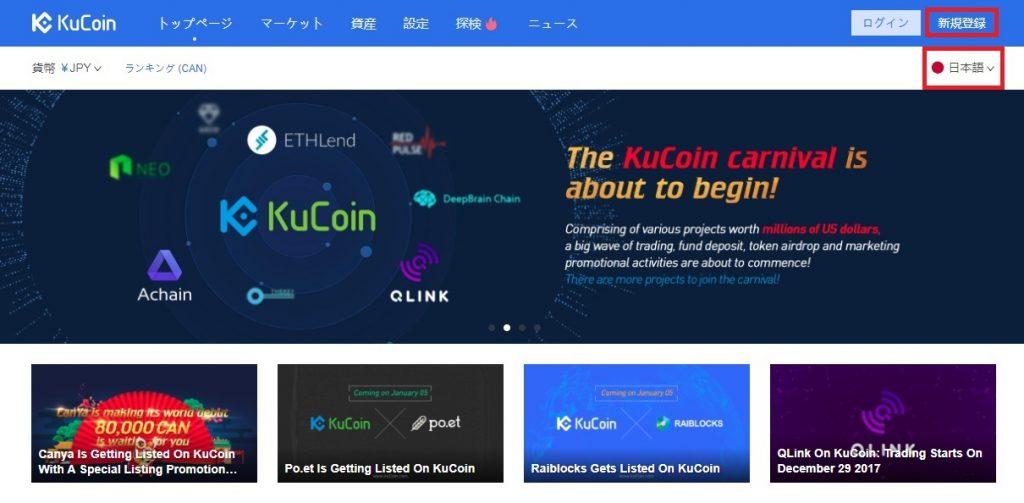 Kucoin(クーコイン)の日本語化と登録方法
