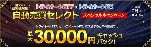トライオートETF&FX キャッシュバックキャンペーン