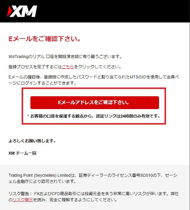海外FX XM メール確認
