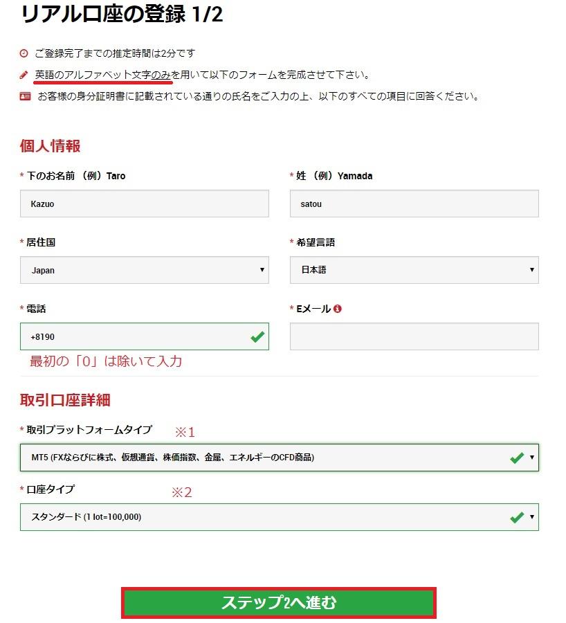 海外FX XM 口座開設1/3