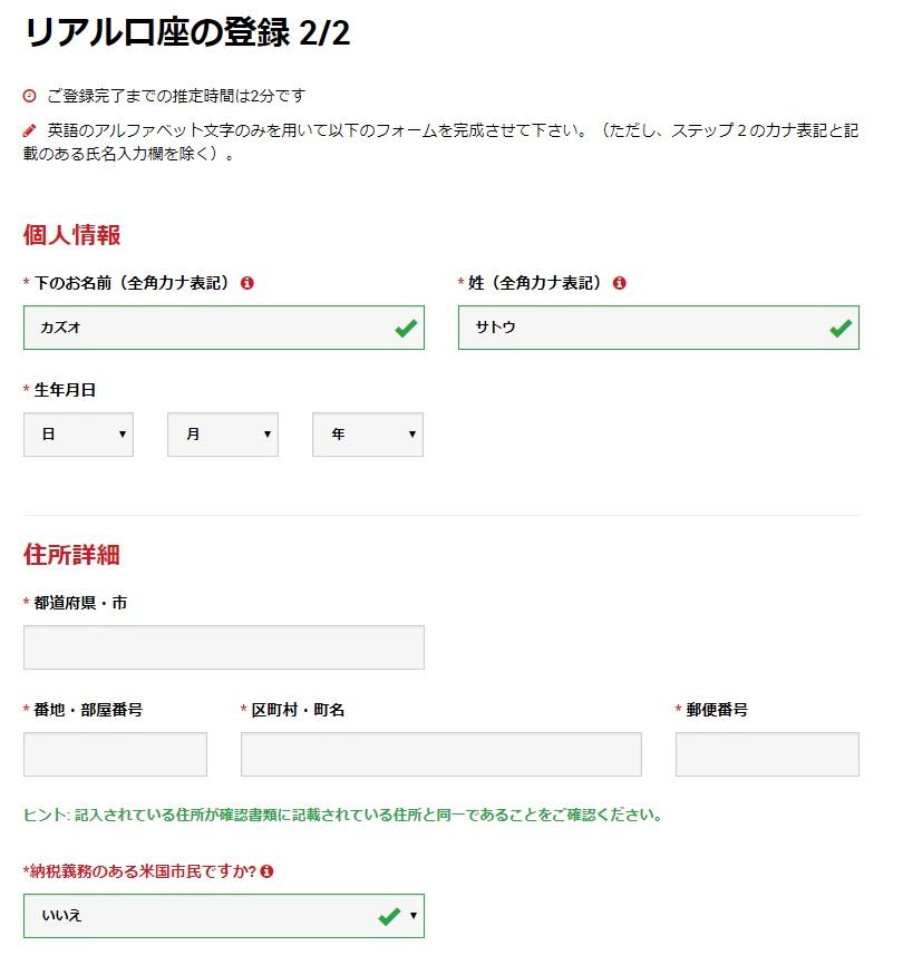 海外FX XM 口座開設2/3