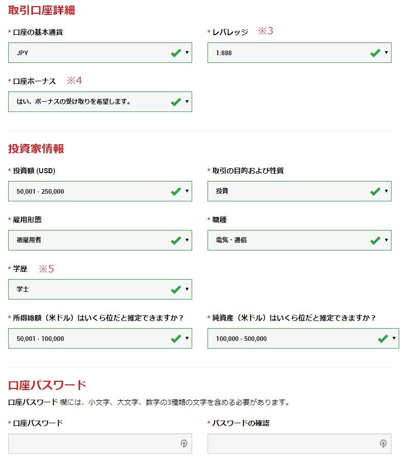 海外FX XM 口座開設3/3