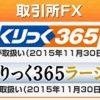 くりっく365FX-トルコ円も取り扱い-