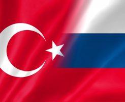 トルコリラ円スワップ生活-トルコとロシア