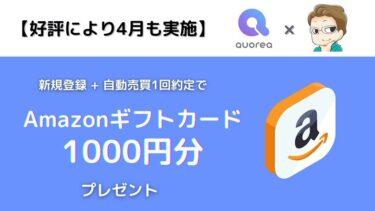 QUOREA【クオレア】BTCキャンペーン!amazonギフト券1000円分プレゼント