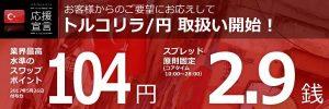 マネーパートナーズのトルコリラ円