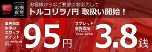 マネーパートナーズのトルコリラ円スワップポイント95円