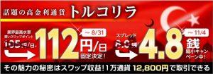FXプライムbyGMO、トルコリラ円のスワップポイント112円