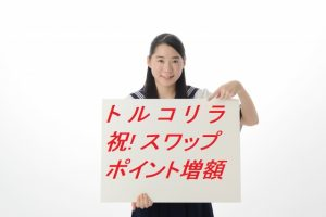 トルコリラ円スワップポイント増額!