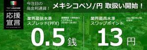 マネーパートナーズFXのメキシコペソ円スワップポイント13円