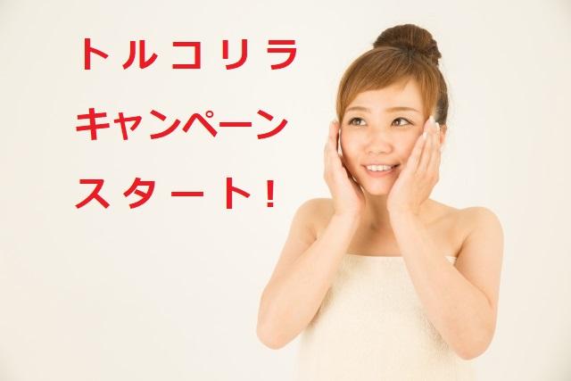 トルコリラ円スワップFXブログ-トルコリラキャンペーン