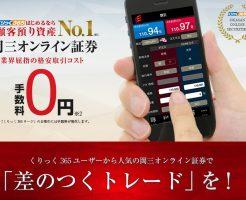 岡三オンライン証券FXくりっく365