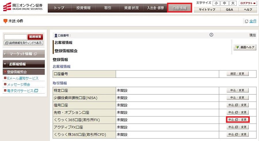 岡三オンラインFXくりっく365口座開設