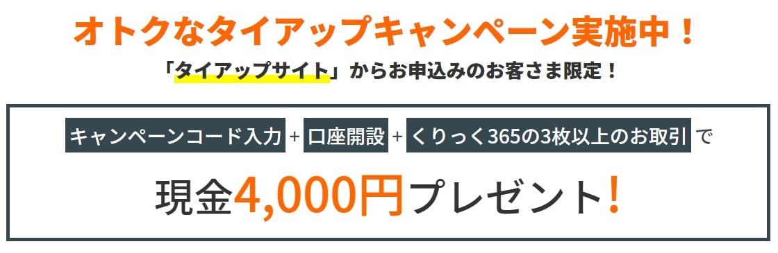 岡三オンライン証券FXくりっく365タイアップキャンペーン
