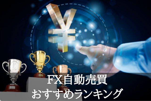 【最新】FX自動売買おすすめ比較ランキング【500万円自腹】