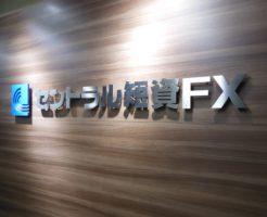 トルコリラとメキシコペソのFXブログ-セントラル短資FX