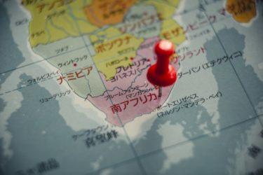【最新】南アフリカランド円スワップポイント比較ランキング